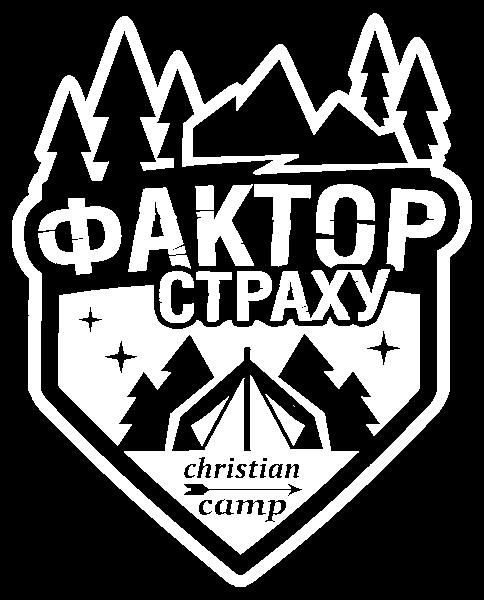 Підлітковий християнський екстремальний табір
