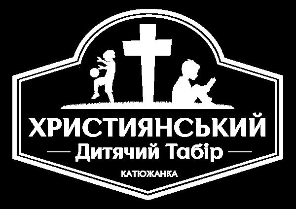 Дитячий християнський табір